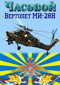 Часовой. Вертолет Ми‑28Н