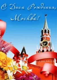 Москва. День города. Концерт (10.09.2016)