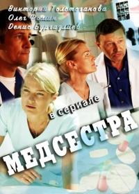 Медсестра (1-12 серии из 12)