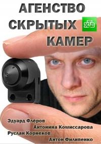 Агентство скрытых камер