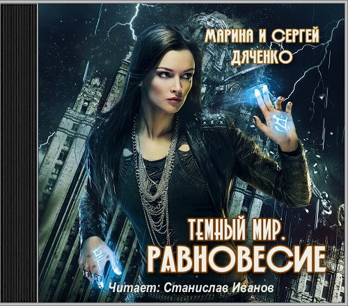 Марина и сергей дяченко темный мир равновесие скачать