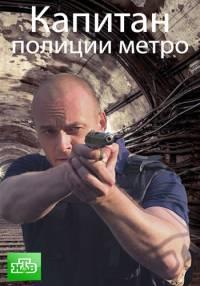 Капитан полиции метро (1-2 серия из 2)