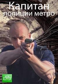 Капитан полиции метро (1-2 серии из 2)