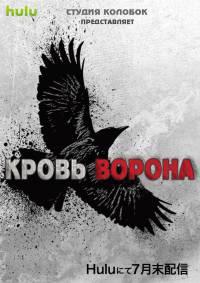 Кровь ворона (1 сезон: 1-6 серии из 6) | Студия Колобок