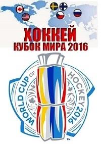 Хоккей. Кубок Мира 2016 (Группа В. 1 тур) Россия - Швеция