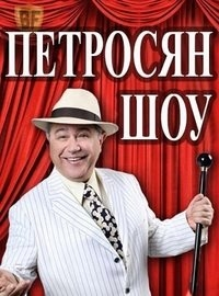 Петросян-Шоу (1-10 выпуск)