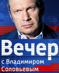 Вечер с Владимиром Соловьевым (эфир от 21.09.2016)