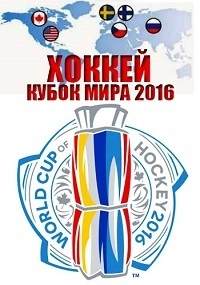 Хоккей. Кубок Мира 2016 (Группа B. 3 тур) Россия - Финляндия