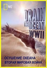 NG. Осушение океана: Вторая мировая война
