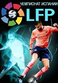 Футбол. Чемпионат Испании 2016-17 (6-й тур) Обзор матчей