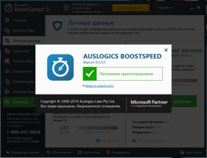AusLogics BoostSpeed 9.0.0.0 DC 27.08.2016 RePack (& Portable) by KpoJIuK [Multi/Ru]