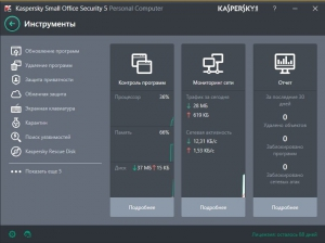 Kaspersky Small Office Security 5 Build 17.0.0.611 Final [Ru]