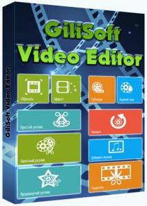 GiliSoft Video Editor 7.5.0 DC 06.09.16 RePack (& Portable) by TryRooM [Multi/Ru]