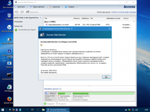 Windows 10 PE SE x86 - Acronis 3 in 1 v1 [Ru]