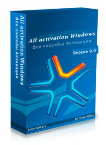 All activation Windows (7-8-10) v9.0 DC 14.09.2016 Portable [Multi/Ru]
