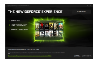 NVIDIA GeForce Experience 3.0.6.48 [Multi/Ru]