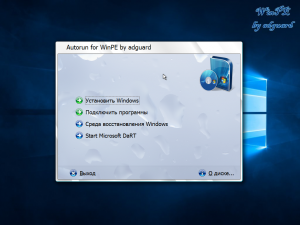 WinBoot10-���������� (� ����� ISO) v16.09.25 by adguard [Multi/Rus]