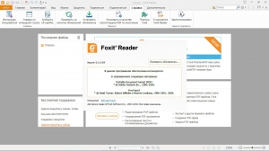 Foxit Reader 8.0.6.909 [Multi/Ru]