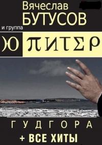 Гудгора. Концерт Вячеслава Бутусова