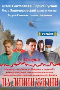 На линии жизни (Военный госпиталь)