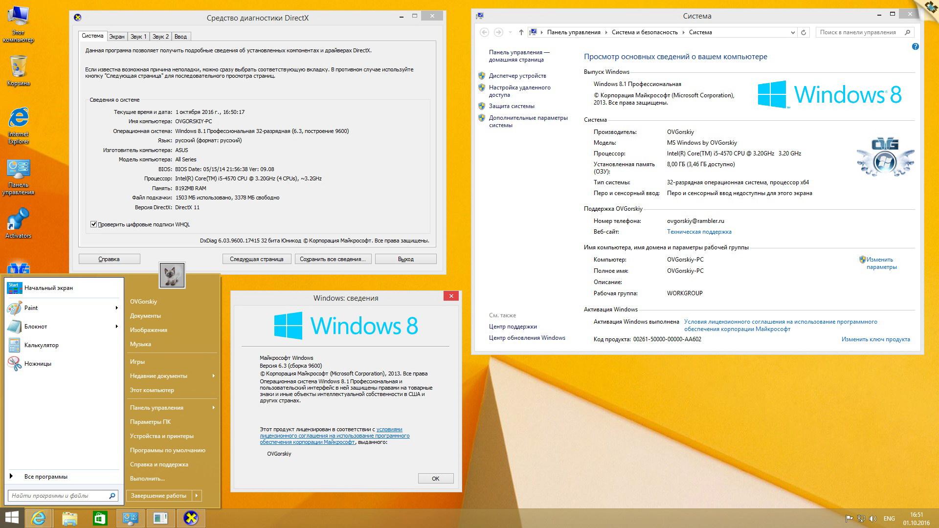 Как сделать себя админом в windows 8.1