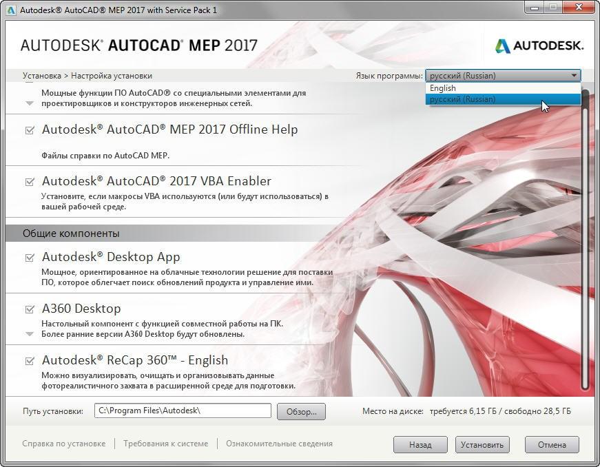 Autodesk Desktop App Offline Installer