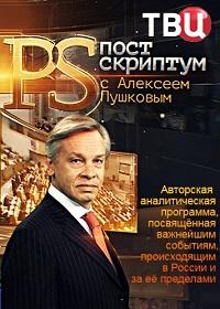 Постскриптум с Алексеем Пушковым (эфир от 08.10.2016)