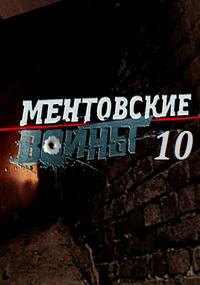 Ментовские войны 10