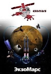 ЭкзоМарс: В поисках жизни