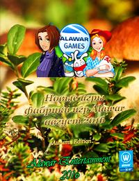Новые игры фабрики игр Alawar - август 2016