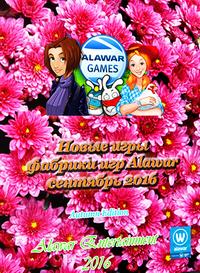 Новые игры фабрики игр Alawar - Сентябрь