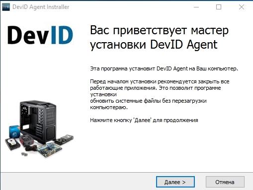 Devid Agent скачать торрент