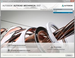 Autodesk AutoCAD Mechanical 2017 SP1 x86-x64 RUS-ENG