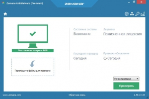 Zemana AntiMalware Premium + Portable 2.74.2.150 [Multi/Ru]