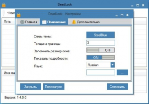 DeadLock 1.4.0.0 Portable by ThumbApps [Multi/Ru]