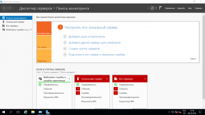 Microsoft Windows Server 2016 Release Version 1607 build 14393.0 RS1 (Evaluation) [Ru]