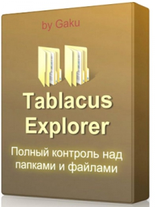 Tablacus Explorer 16.10.11 Portable [Multi/Ru]