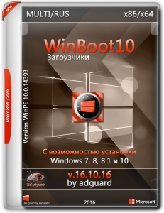 WinBoot10-���������� (� ����� ISO) v.16.10.16 by adguard [Multi/Ru]