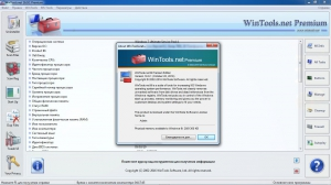 WinTools.net Premium 16.9.1 Portable by FCPortables [Multi/Ru]