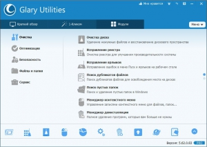 Glary Utilities Pro 5.62.0.83 Portable by PortableAppC [Multi/Ru]