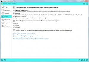 Windows Firewall Control 4.8.8.0 [Ru/En]