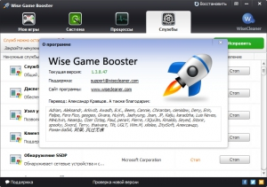 Wise Game Booster 1.5.3.77 + Portable [Multi/Ru]