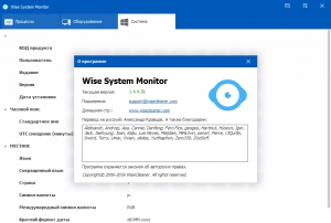 Wise System Monitor 1.4.5.40 [Multi/Ru]