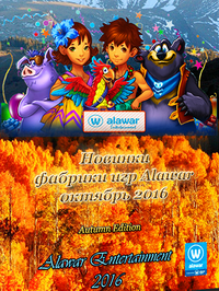 Новые игры фабрики игр Alawar - Октябрь