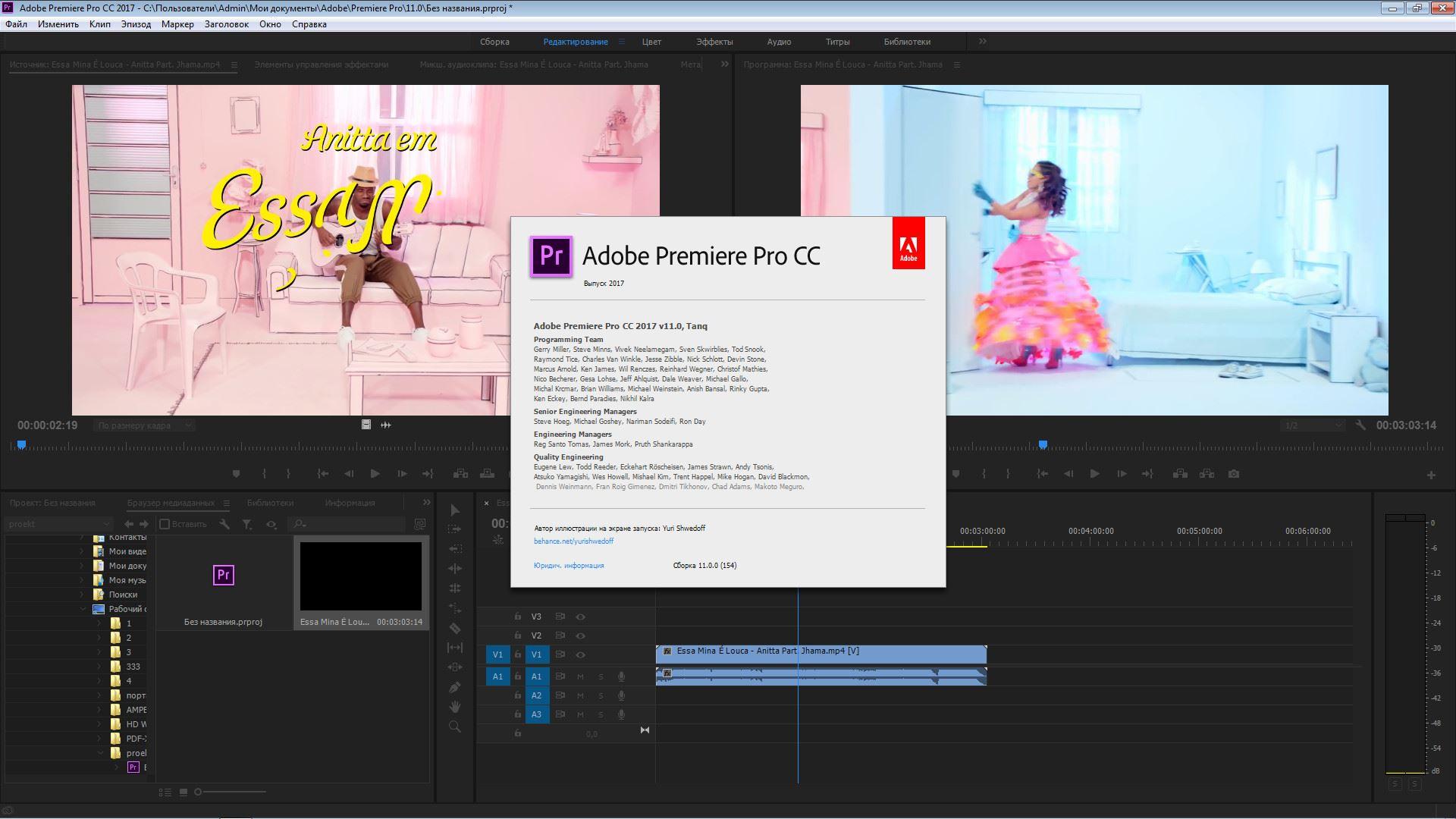 Превью на весь экран в Premiere CS6 83