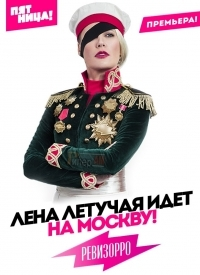 Ревизорро. Москва