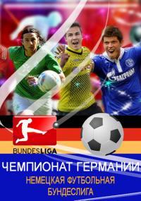 Футбол. Чемпионат Германии 2016-17 (10-й тур) Обзор матчей
