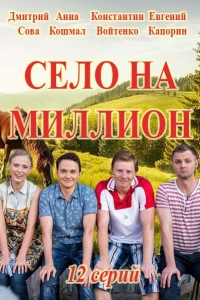 Село на миллион