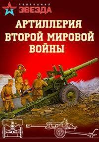 Артиллерия Второй мировой войны