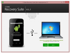 7-Data Recovery Suite 3.7 Enterprise RePack (& Portable) by Trovel [Multi/Ru]